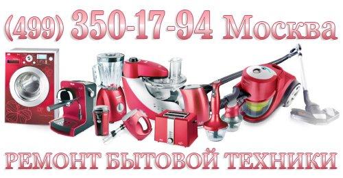 Ремонт бытовой техники в Москве